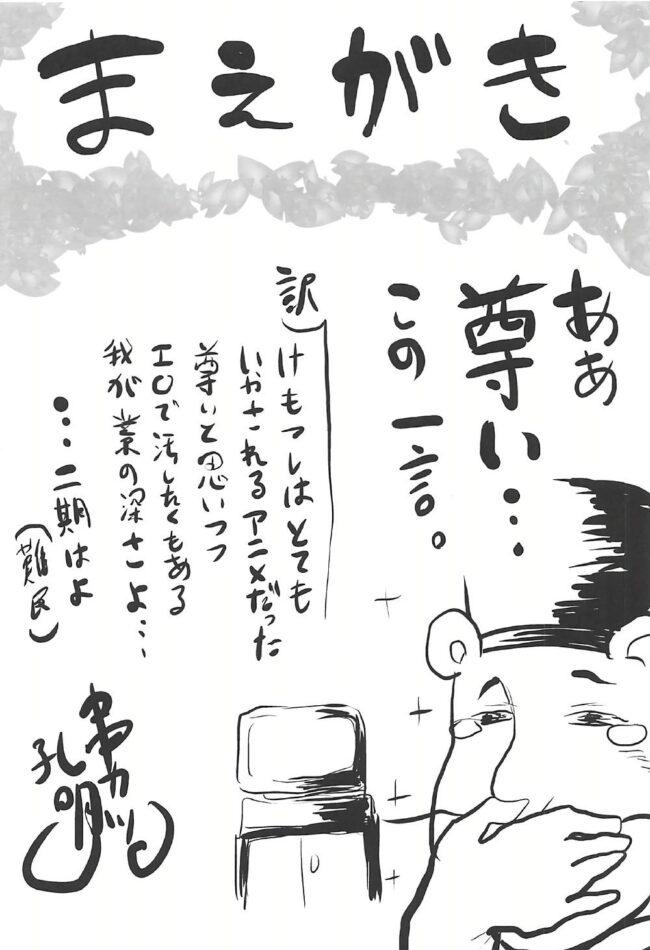 【エロ同人誌 けものフレンズ】想詰めBOX 38【無料 エロ漫画】 (3)