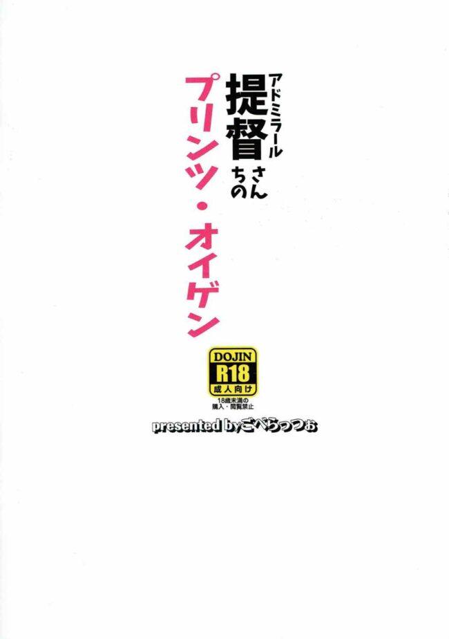 【エロ同人誌 艦これ】提督さんちのプリンツ・オイゲン【無料 エロ漫画】 (18)