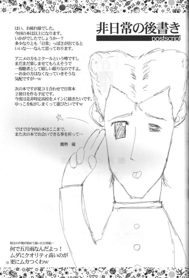 【エロ同人誌 日常】日常の日常は非日常。【無料 エロ漫画】 (22)
