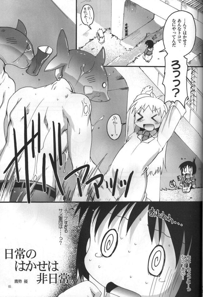 【エロ同人誌 日常】日常の日常は非日常。【無料 エロ漫画】 (4)