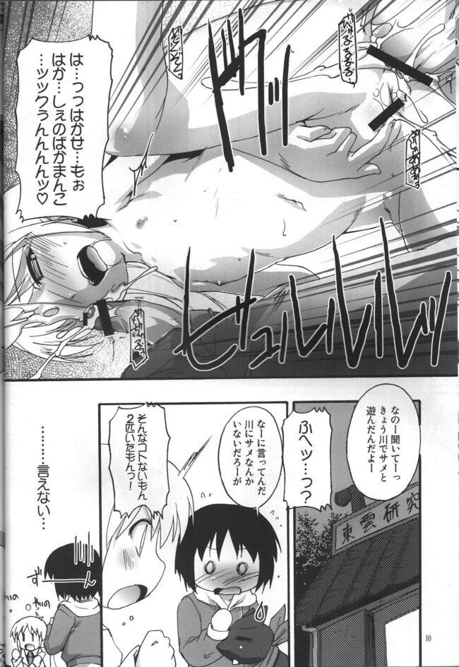 【エロ同人誌 日常】日常の日常は非日常。【無料 エロ漫画】 (9)