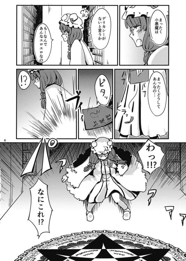 【エロ同人誌 東方】残念パチュリーのうっかり召喚術【無料 エロ漫画】 (7)