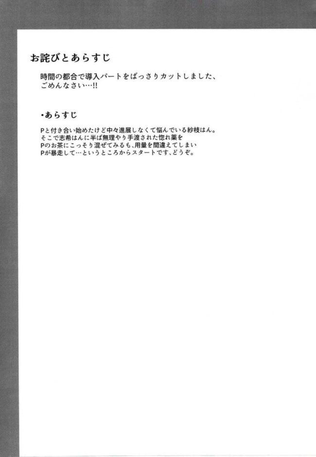 【エロ同人誌 デレマス】沈丁花は甘く匂へど【Kesa エロ漫画】 (3)