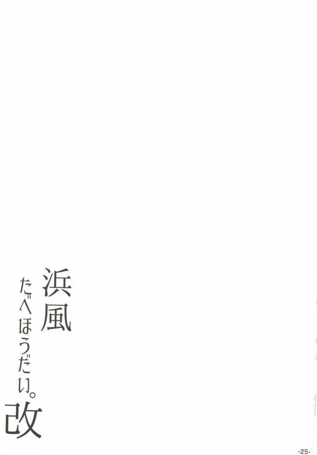 【エロ同人誌 艦これ】浜風たべほうだい。改【無料 エロ漫画】 (24)