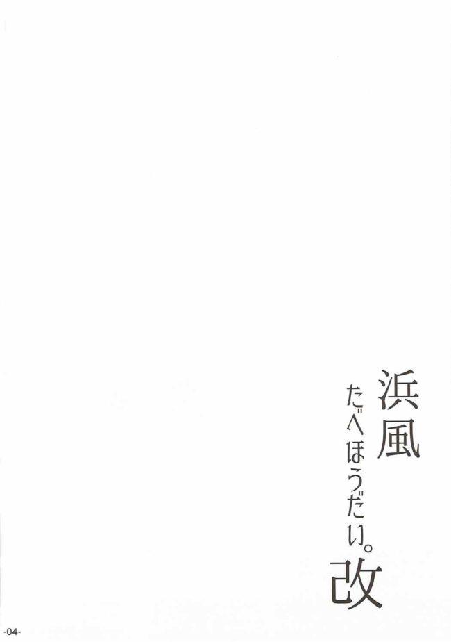 【エロ同人誌 艦これ】浜風たべほうだい。改【無料 エロ漫画】 (3)