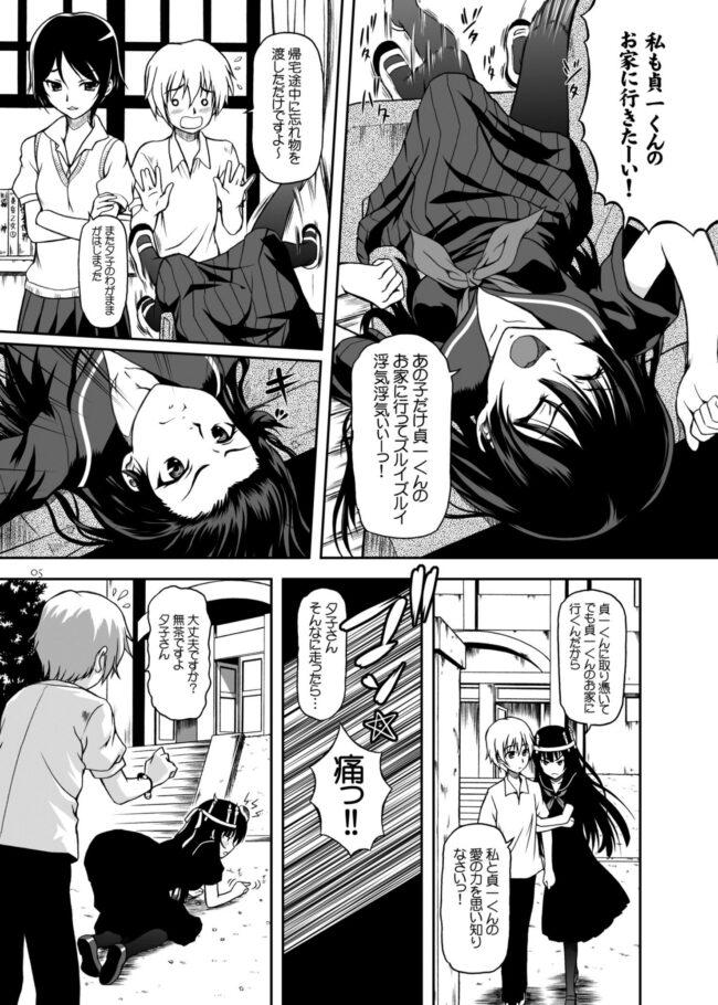 【エロ同人誌 黄昏乙女×アムネジア】消失乙女【無料 エロ漫画】 (3)