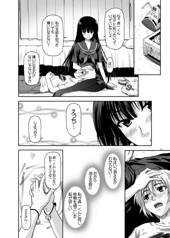 【エロ同人誌 黄昏乙女×アムネジア】消失乙女【無料 エロ漫画】 (8)