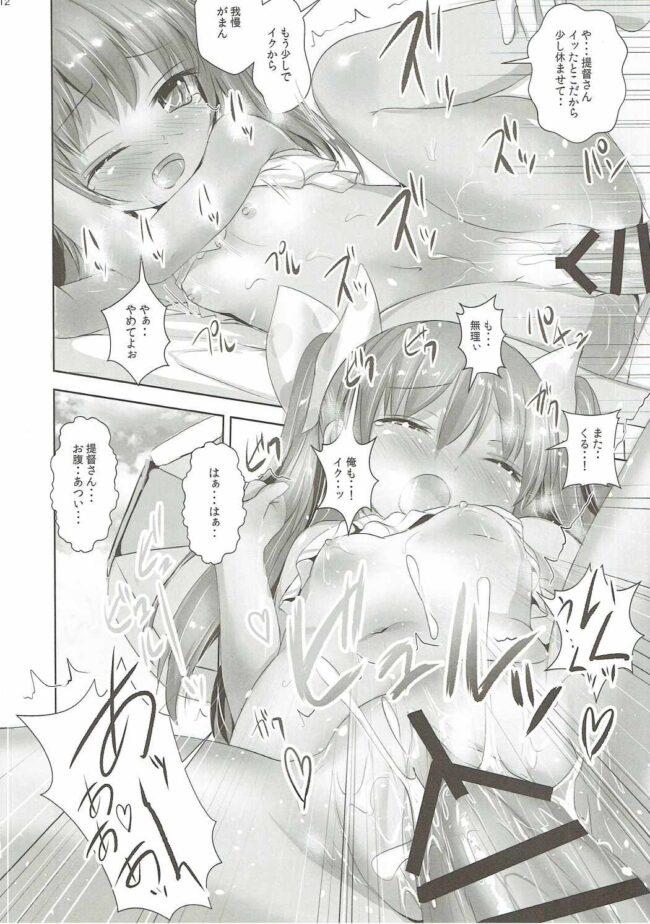【エロ同人誌 艦これ】渚の褐色娘【いにゅ小屋 エロ漫画】 (11)