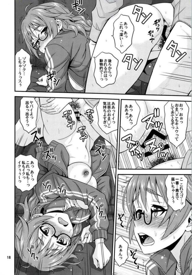 【エロ同人誌 デレマス】漫ドル活動日誌【無料 エロ漫画】 (17)
