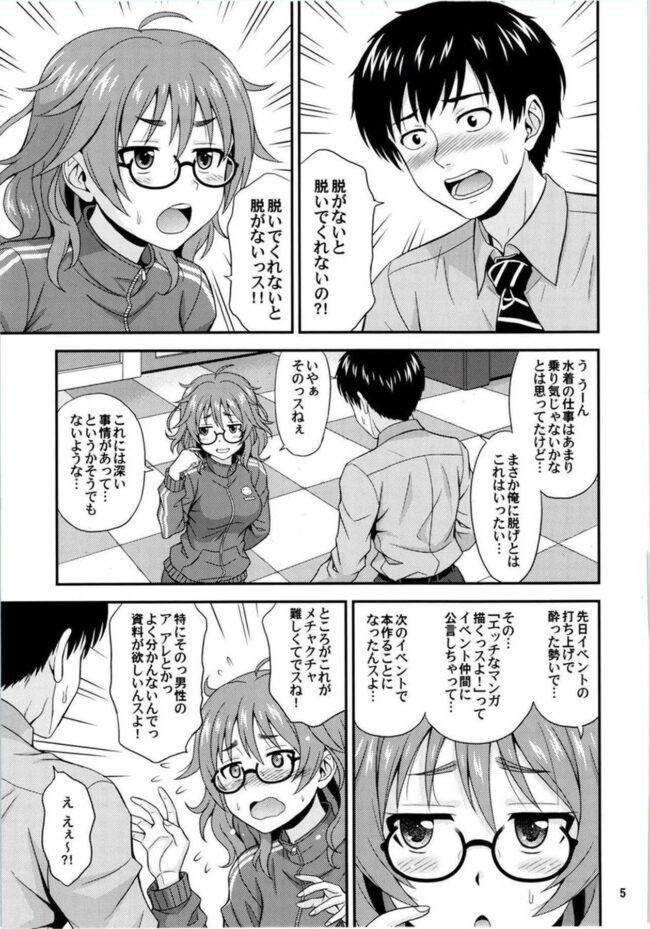 【エロ同人誌 デレマス】漫ドル活動日誌【無料 エロ漫画】 (4)
