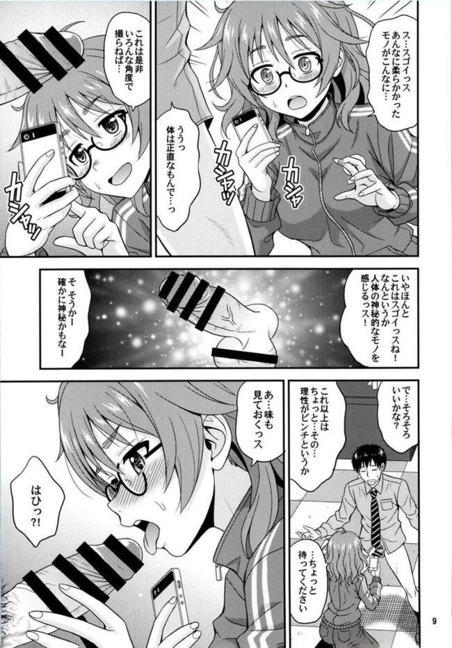 【エロ同人誌 デレマス】漫ドル活動日誌【無料 エロ漫画】 (8)