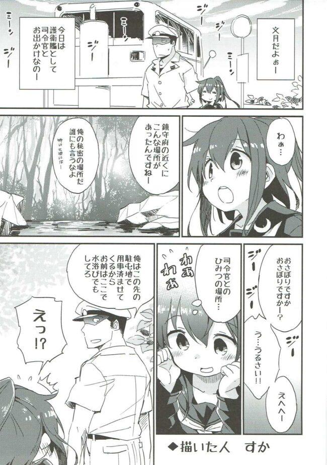 【エロ同人誌 艦これ】睦月型えっち合同誌【無料 エロ漫画】 (16)