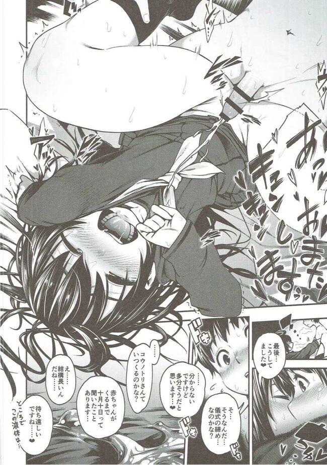 【エロ同人誌 艦これ】睦月型えっち合同誌【無料 エロ漫画】 (27)