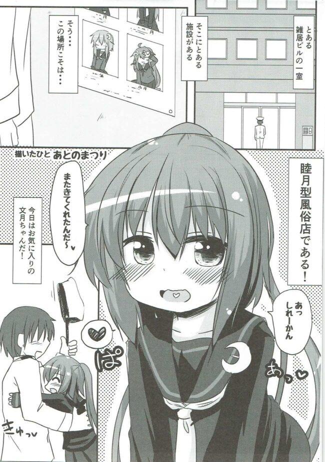 【エロ同人誌 艦これ】睦月型えっち合同誌【無料 エロ漫画】 (44)