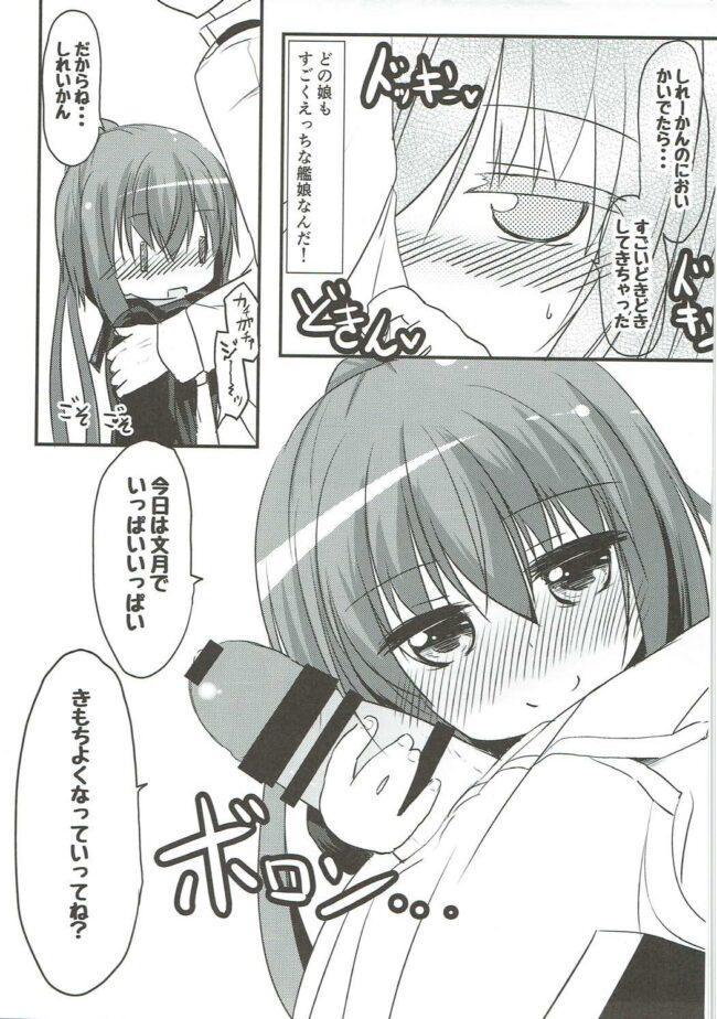 【エロ同人誌 艦これ】睦月型えっち合同誌【無料 エロ漫画】 (46)