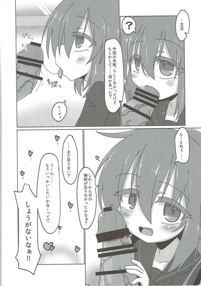 【エロ同人誌 艦これ】睦月型えっち合同誌【無料 エロ漫画】 (55)