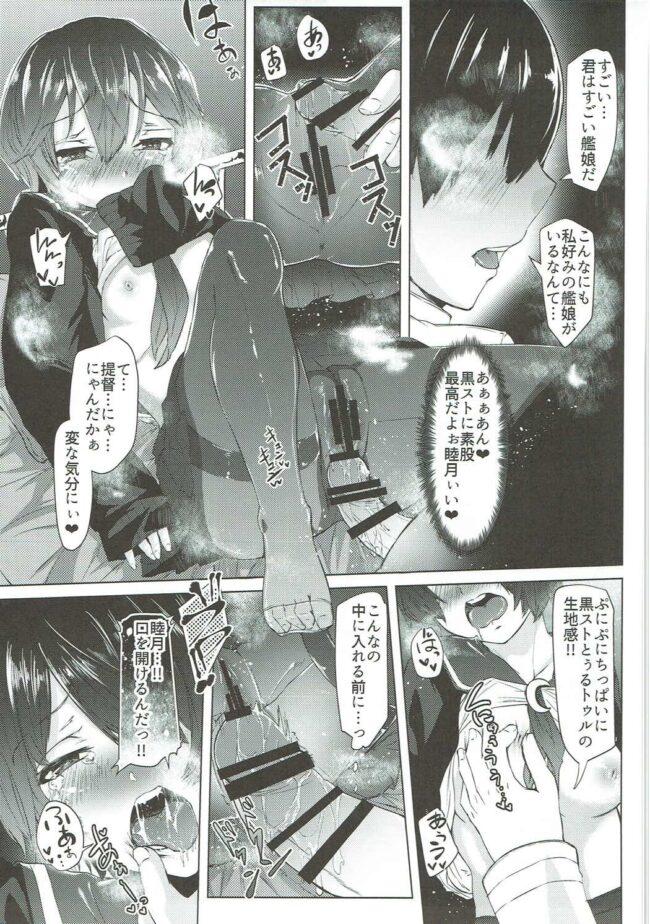 【エロ同人誌 艦これ】睦月型えっち合同誌【無料 エロ漫画】 (58)