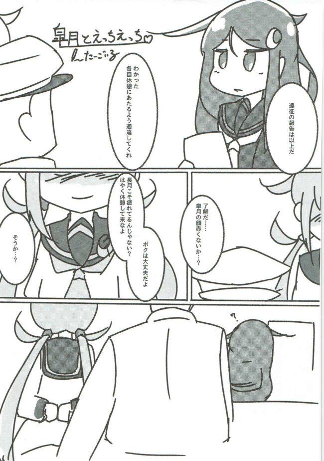 【エロ同人誌 艦これ】睦月型えっち合同誌【無料 エロ漫画】 (60)