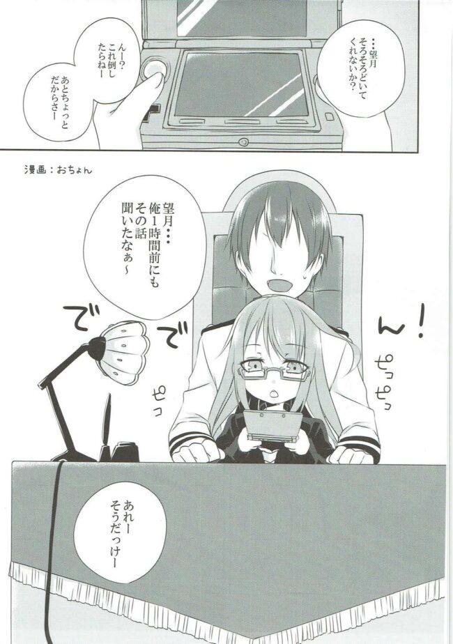 【エロ同人誌 艦これ】睦月型えっち合同誌【無料 エロ漫画】 (66)