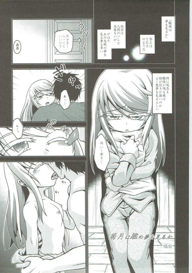 【エロ同人誌 艦これ】睦月型えっち合同誌【無料 エロ漫画】 (74)