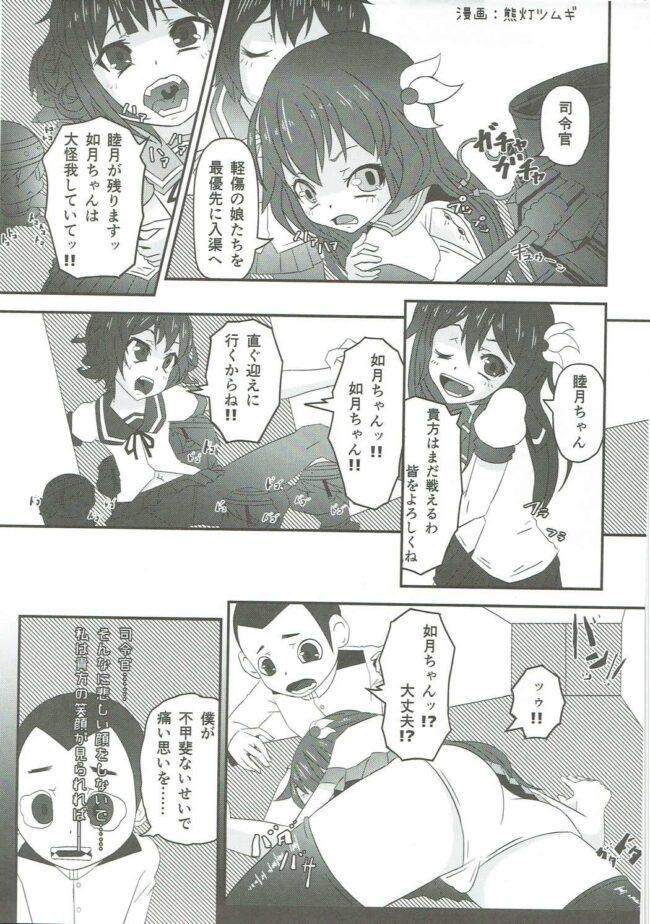 【エロ同人誌 艦これ】睦月型えっち合同誌【無料 エロ漫画】 (78)
