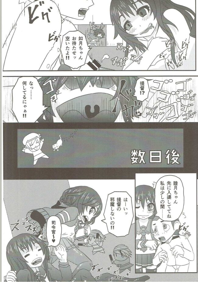 【エロ同人誌 艦これ】睦月型えっち合同誌【無料 エロ漫画】 (81)