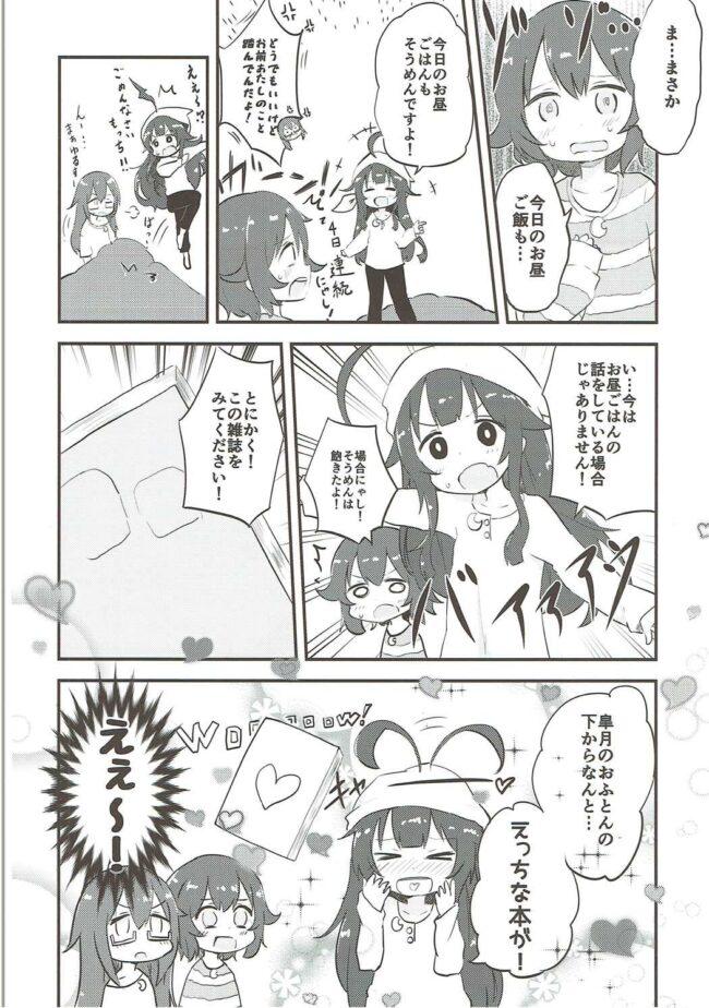 【エロ同人誌 艦これ】睦月型えっち合同誌【無料 エロ漫画】 (89)