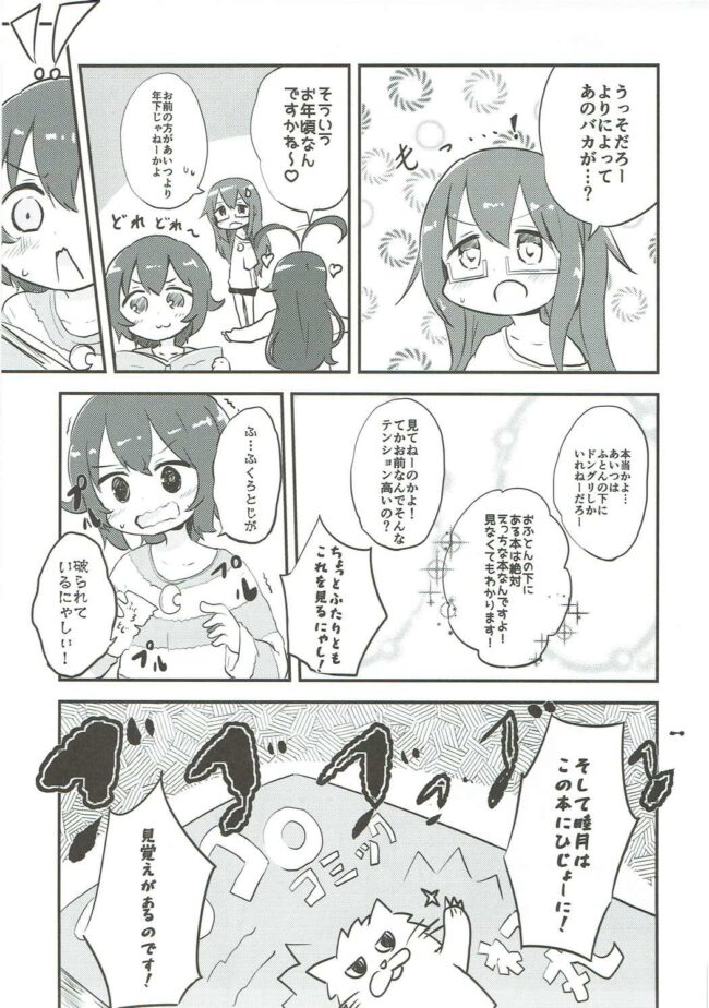 【エロ同人誌 艦これ】睦月型えっち合同誌【無料 エロ漫画】 (90)