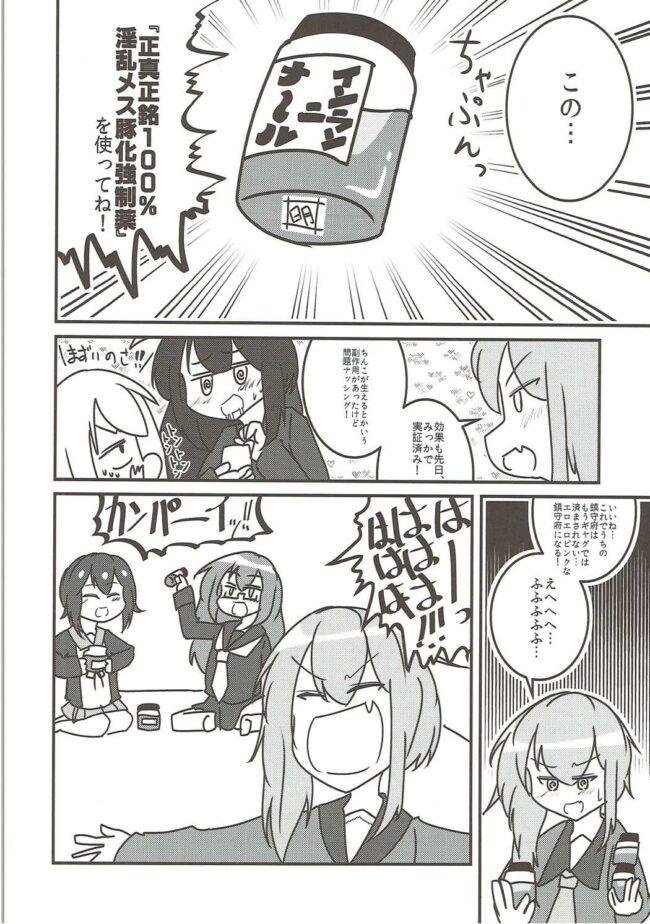 【エロ同人誌 艦これ】睦月型えっち合同誌【無料 エロ漫画】 (93)