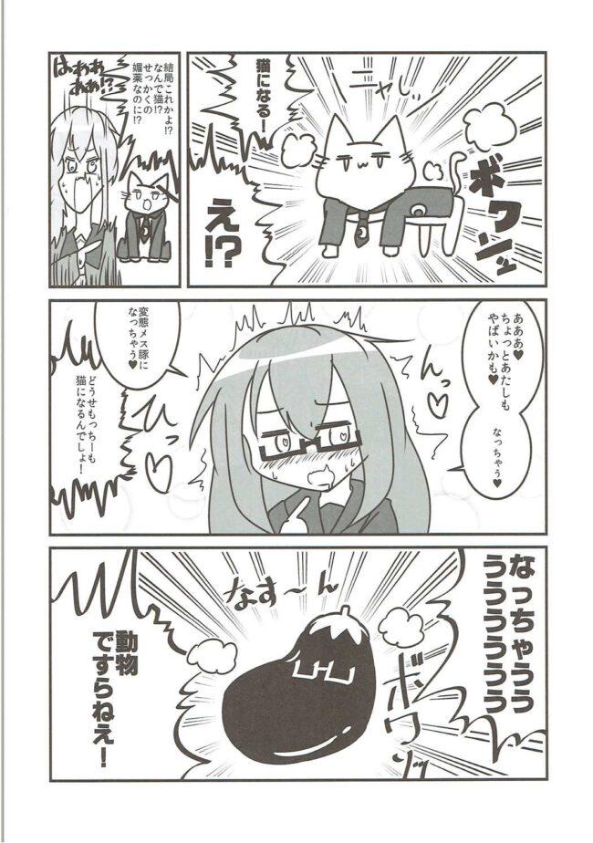 【エロ同人誌 艦これ】睦月型えっち合同誌【無料 エロ漫画】 (95)