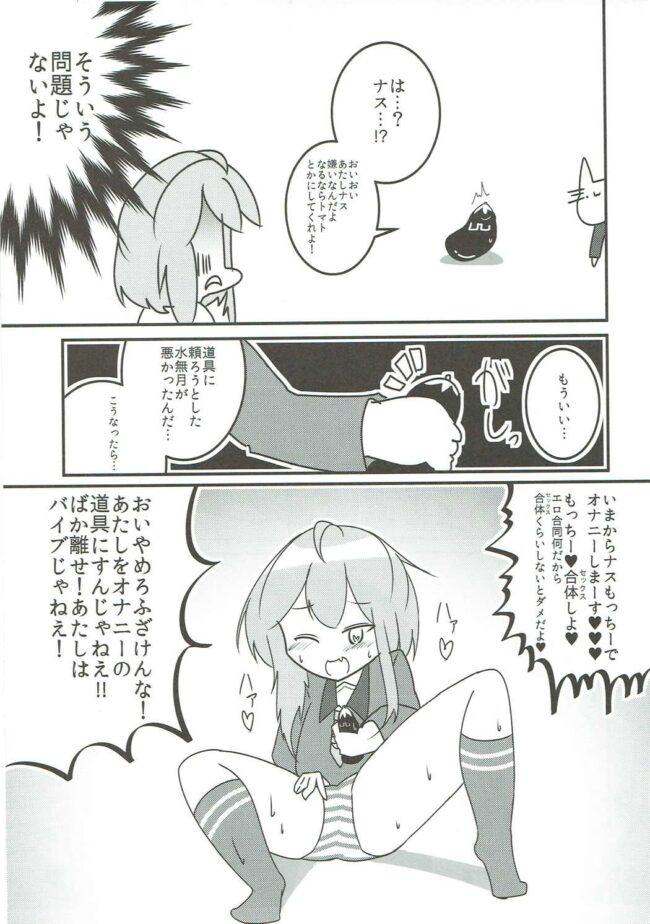 【エロ同人誌 艦これ】睦月型えっち合同誌【無料 エロ漫画】 (96)