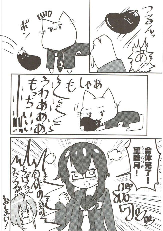 【エロ同人誌 艦これ】睦月型えっち合同誌【無料 エロ漫画】 (97)