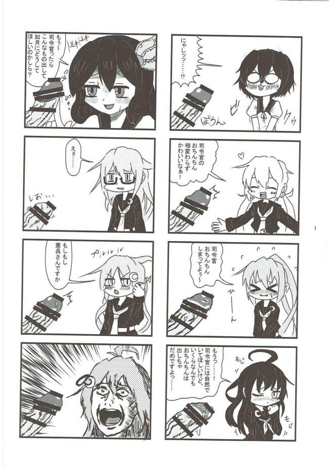 【エロ同人誌 艦これ】睦月型えっち合同誌【無料 エロ漫画】 (99)
