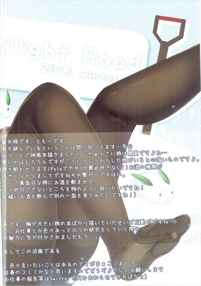 【エロ同人誌 艦これ】神風ちゃんをおさけで酔わせてぱこぱこする感じの本【Twilight Road エロ漫画】 (11)