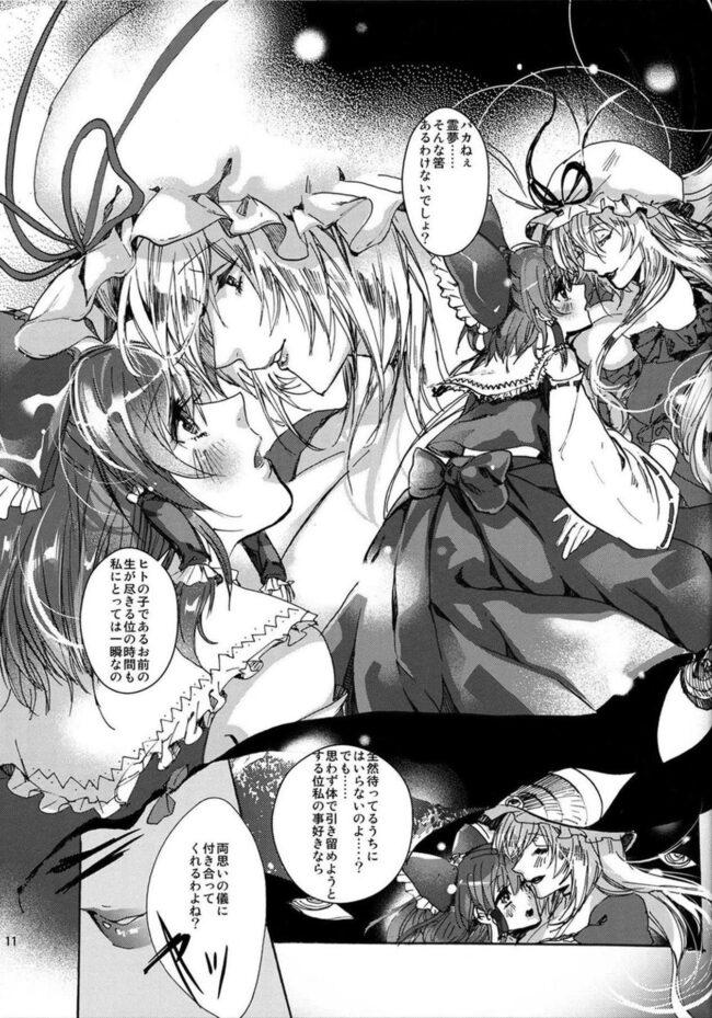 【エロ同人誌 東方】私の事が大好きな博麗の巫女【無料 エロ漫画】 (10)