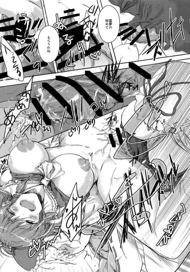 【エロ同人誌 東方】私の事が大好きな博麗の巫女【無料 エロ漫画】 (13)