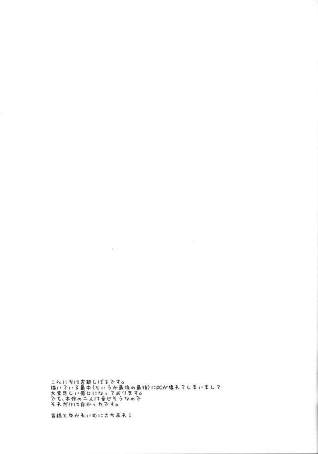 【エロ同人誌 東方】私の事が大好きな博麗の巫女【無料 エロ漫画】 (16)
