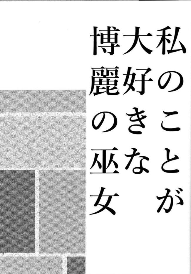 【エロ同人誌 東方】私の事が大好きな博麗の巫女【無料 エロ漫画】 (2)