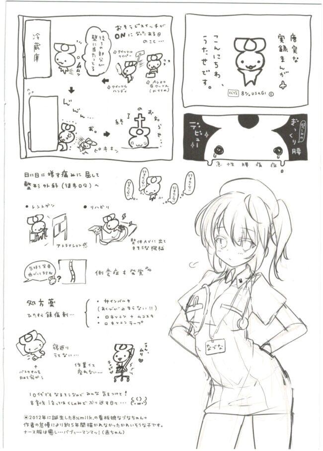 【エロ同人誌 ポケモン】膨張率通常の350%ロト!+α【無料 エロ漫画】 (14)