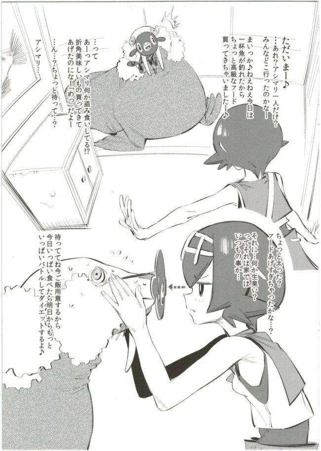 【エロ同人誌 ポケモン】膨張率通常の350%ロト!+α【無料 エロ漫画】 (3)