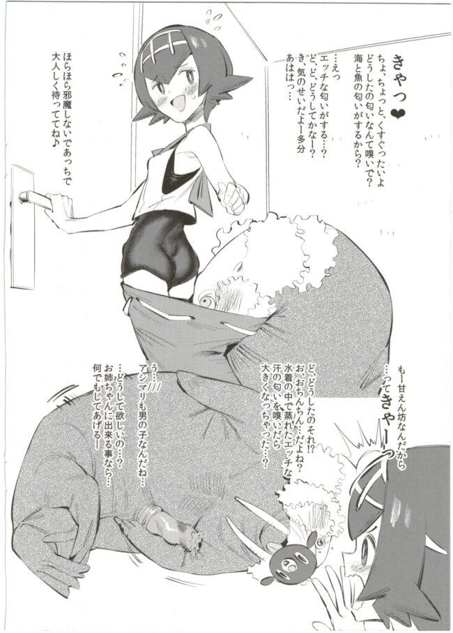 【エロ同人誌 ポケモン】膨張率通常の350%ロト!+α【無料 エロ漫画】 (4)