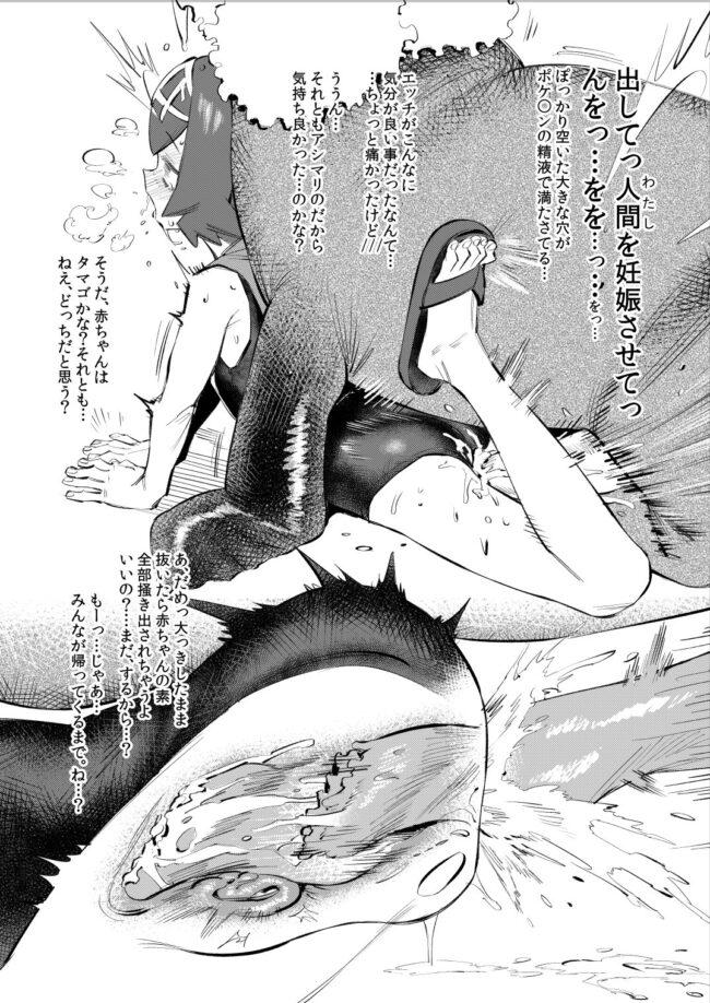 【エロ同人誌 ポケモン】膨張率通常の350%ロト!+α【無料 エロ漫画】 (8)