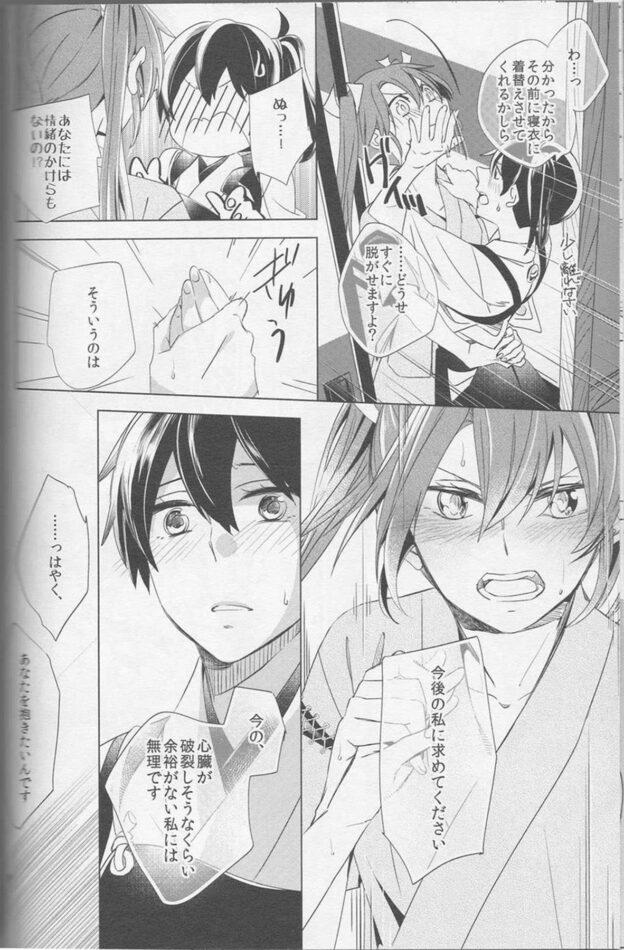 【エロ同人誌 艦これ】芽吹く想い【無料 エロ漫画】 (11)
