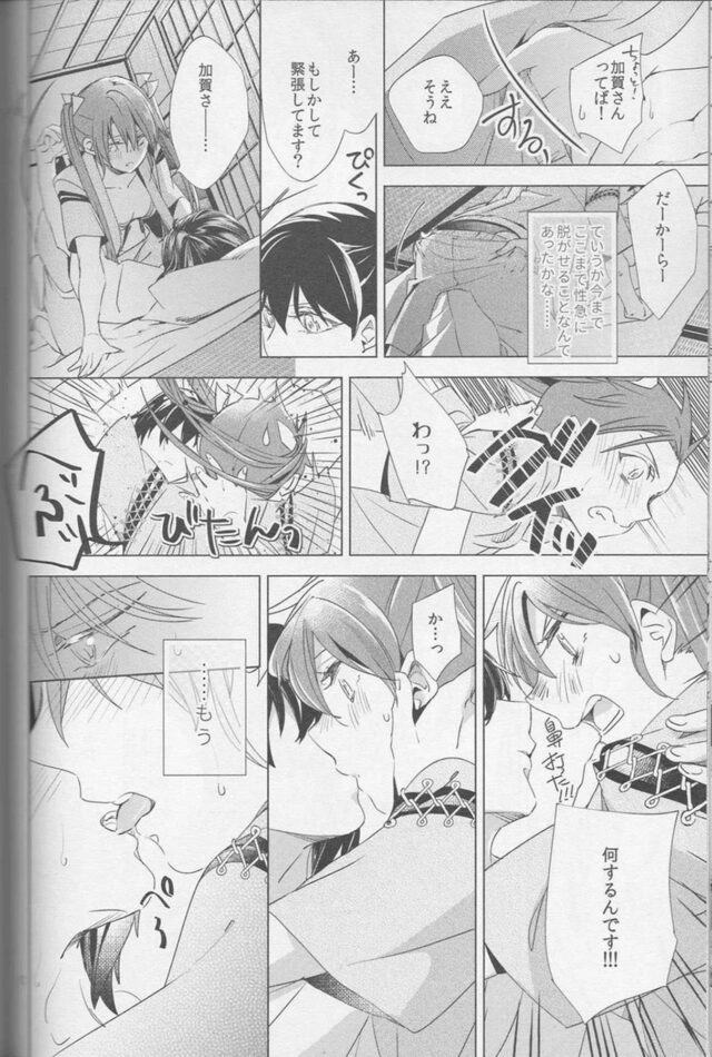 【エロ同人誌 艦これ】芽吹く想い【無料 エロ漫画】 (13)
