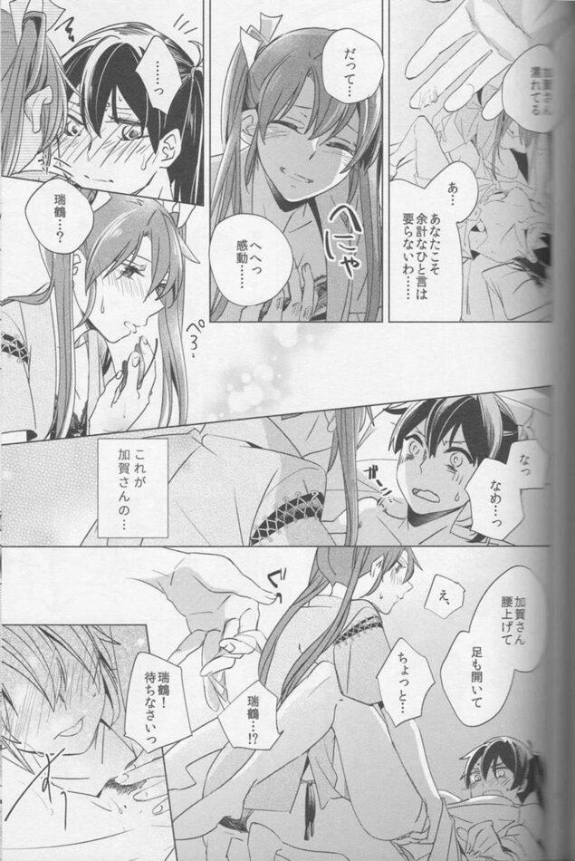 【エロ同人誌 艦これ】芽吹く想い【無料 エロ漫画】 (16)