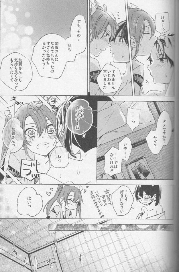 【エロ同人誌 艦これ】芽吹く想い【無料 エロ漫画】 (18)