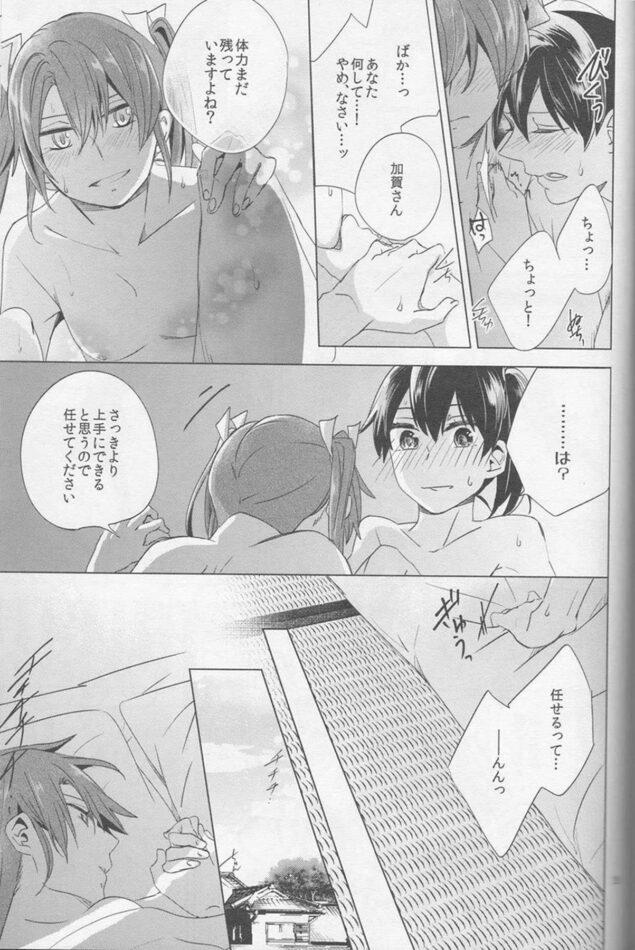 【エロ同人誌 艦これ】芽吹く想い【無料 エロ漫画】 (30)