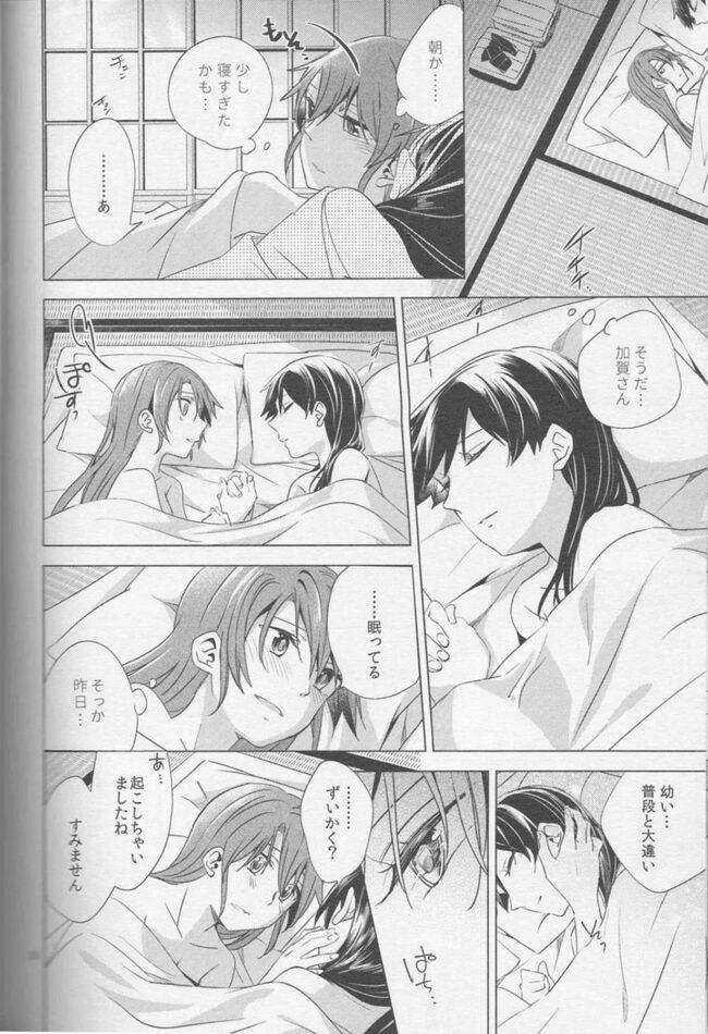 【エロ同人誌 艦これ】芽吹く想い【無料 エロ漫画】 (31)