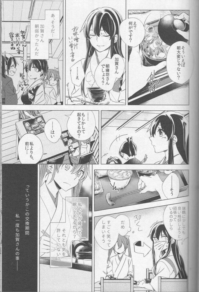 【エロ同人誌 艦これ】芽吹く想い【無料 エロ漫画】 (8)
