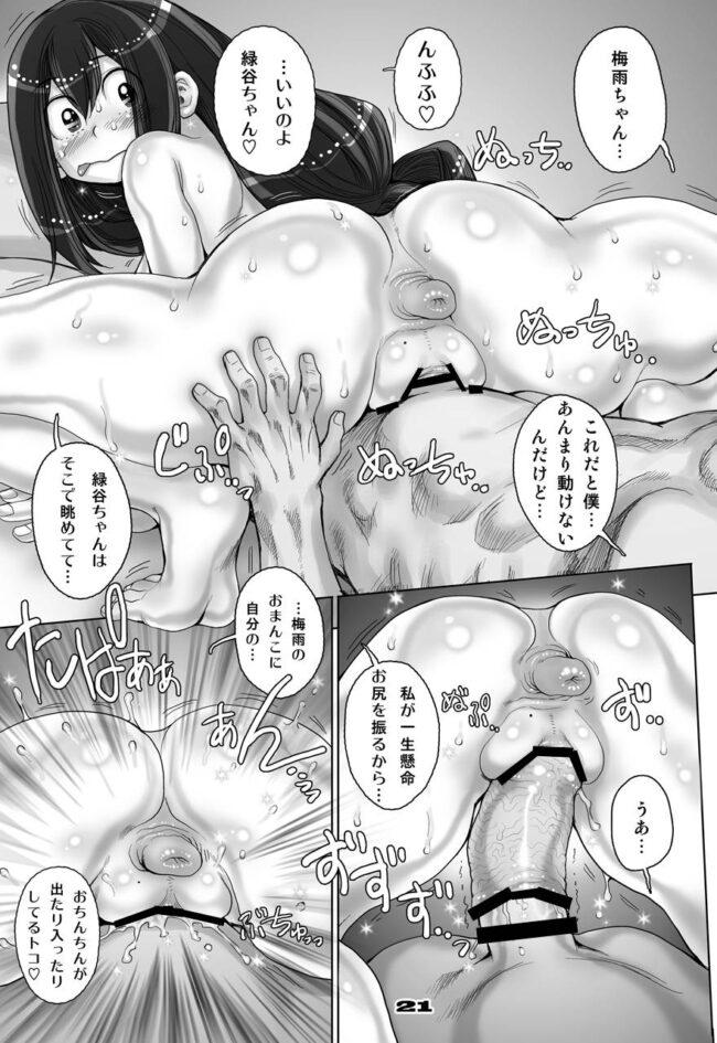 【エロ同人誌 ヒロアカ】蛙ですが、なにか?2【無料 エロ漫画】 (21)